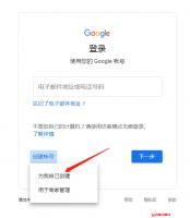 2020如何注册谷歌账号?跳过手机验证注册和手机进行验证注册方式!
