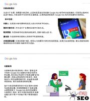 谷歌广告账户Google Ads开户注册教程